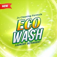 绿色闪耀水波纹洗涤产品包装设计