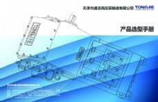 天津通洁外型图产品手册封面封底