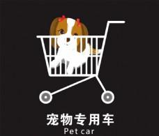 宠物购物车