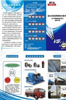 天津通洁硫化氢危害宣传三折页