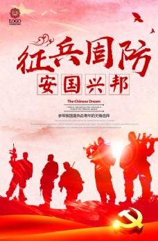 红色八一建军节海报设计