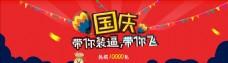 淘宝国庆全屏海报PSD素材