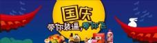 淘宝国庆全屏海报设计