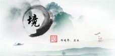 中国风境界