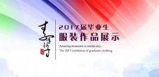 2017 省監技能比武舞臺設計