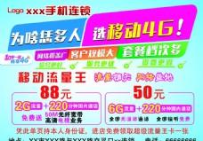 中国移动单页 移动彩页