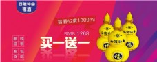 西陵酒业banner