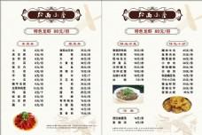 饭馆 餐饮 美味 健康 菜单