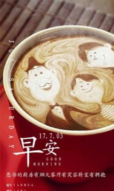 早安咖啡海报源文件素材