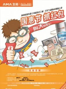 国庆节活动宣传海报设计