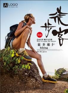 徒步登山徒步客创意设计