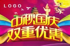 中秋国庆广告模板PSD