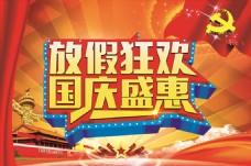 国庆盛惠广告源文件海报