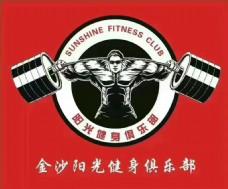 阳光健身俱乐部logo
