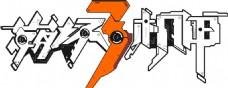 崩坏logo