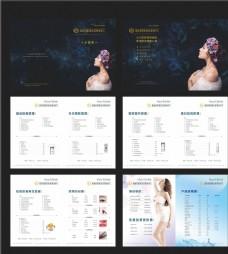 画册设计 养生 美容 皮肤管理