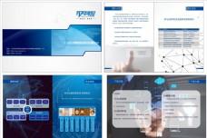 网络科技有限公司画册