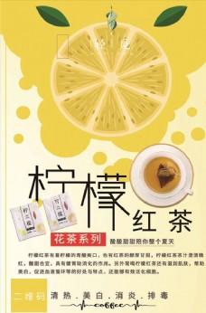 柠檬红茶饮料广告设计