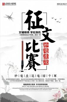 中国风征文比赛