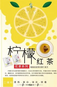 柠檬红茶海报