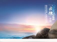 紫蓝色天空企业文化