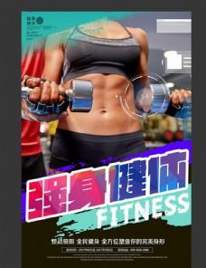 健身房健身宣传海报