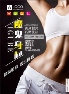 魔鬼身材运动健身减肥美女海报