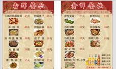餐厅价目表 菜单