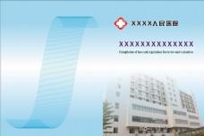 医院 工作 制度 蓝色 封面