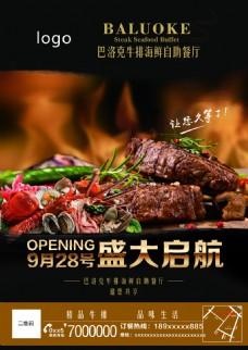 西餐厅开业单页