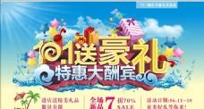 10月1日豪礼大放送国庆节单页