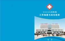 医院  工作  制度  蓝色