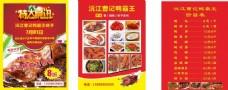 鸭霸王菜单 宣传单