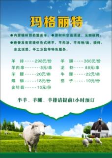内蒙棉羊(CDRX4版本)单页
