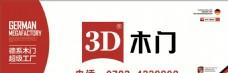 3D木门户外广告