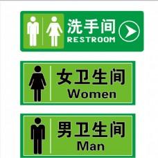 洗手间指引牌