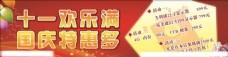 十一国庆海报