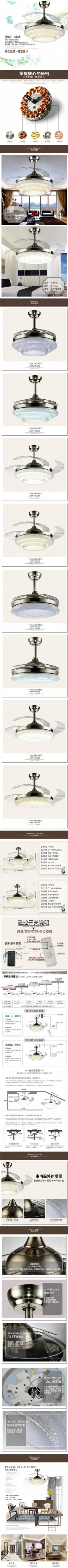 淘宝电商家用电器隐形风扇灯灯饰详情模板