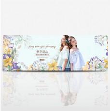 淘宝电商秋季新品女装海报banner