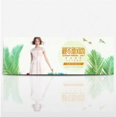 天猫淘宝秋季新风尚服装女装上新促销满减海报模板banner