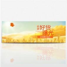 电商淘宝天猫秋季上新促销banner海报