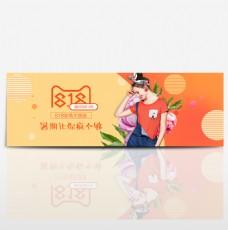 电商淘宝天猫818暑期大促服装化妆品海报