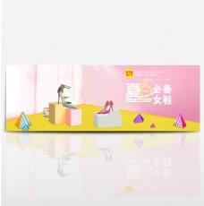 电商淘宝天猫818夏日必备女鞋活动海报