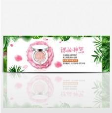 淘宝天猫化妆品气垫CC霜全屏促销海报