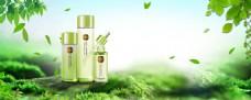 草本植物化妆品海报