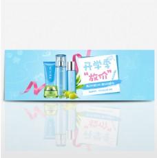 电商淘宝美装护肤化妆品促销海报蓝色开学季