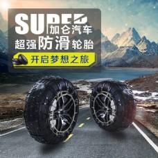 汽车轮胎主图