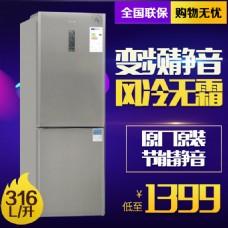 冰箱促销主图模板