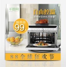 电商淘宝天猫烤箱促销简约电器主图直通车