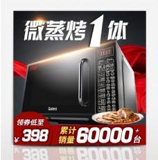 淘宝天猫微波炉烤箱主图直通车PSD模版
